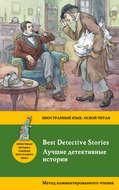 Лучшие детективные истории \/ Best Detective Stories. Метод комментированного чтения.