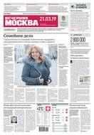 Вечерняя Москва 51-2019