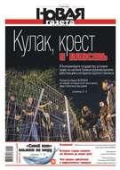 Новая Газета 51-2019