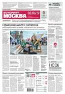 Вечерняя Москва 98-2019