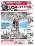 Аргументы и Факты Москва 23-2019