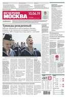 Вечерняя Москва 103-2019