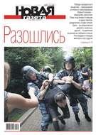 Новая Газета 63-2019