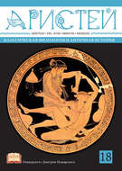 Журнал Аристей. Вестник классической филологии и античной истории. Том XVIII, 2018