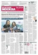 Вечерняя Москва 120-2019