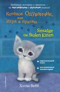Котёнок Одуванчик, или Игра в прятки \/ Smudge the Stolen Kitten