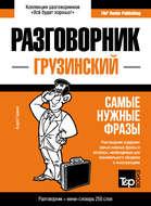 Грузинский разговорник и мини-словарь
