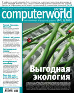 Журнал Computerworld Россия №36-37\/2010