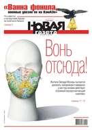 Новая Газета 92-2019