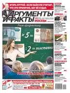 Аргументы и Факты Москва 35-2019