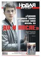 Новая Газета 97-2019