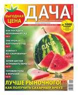 Дача Pressa.ru 17-2019