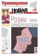 Новая Газета 101-2019