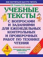 Учебные тексты с вопросами и заданиями для еженедельных контрольных и проверочных работ по технике чтения. 4 класс