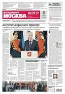 Вечерняя Москва 174-2019