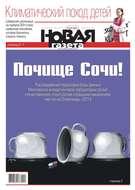 Новая Газета 107-2019