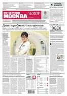 Вечерняя Москва 194-2019