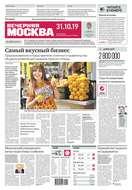 Вечерняя Москва 205-2019