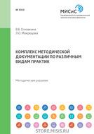 Комплекс методической документации по различным видам практик