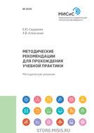 Методические рекомендации для прохождения учебной практики