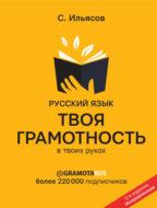 Русский язык. Твоя ГРАМОТНОСТЬ в твоих руках от @gramotarus