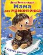 Мама для мамонтёнка и другие сказки