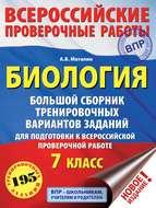 Биология. Большой сборник тренировочных вариантов проверочных работ для подготовки к ВПР. 7 класс