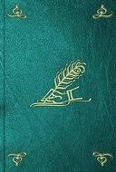 Книга блаженного Августина о подвиге христианина