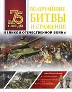 Величайшие битвы и сражения Великой Отечественной войны