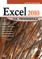 Excel 2010 на примерах