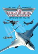 Все боевые самолеты Туполева. Коллекционное издание
