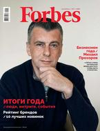 Forbes 01-2020