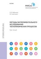Методы экспериментального исследования теплофизических процессов