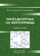 Синтез дискретных САУ электропривода