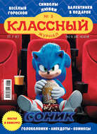 Классный журнал №03\/2020