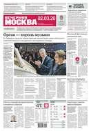 Вечерняя Москва 37-2020