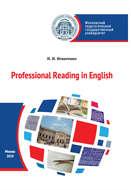Профессиональное чтение на английском языке \/ Professional Reading in English