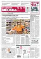 Вечерняя Москва 59-2020