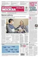 Вечерняя Москва 62-2020