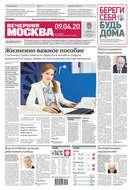 Вечерняя Москва 64-2020