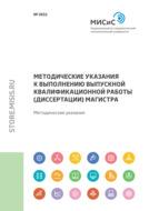 Методические указания к выполнению выпускной квалификационной работы (диссертации) магистра