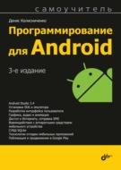 Программирование для Android
