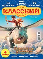Классный журнал №11\/2020