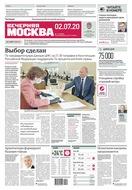 Вечерняя Москва 119-2020