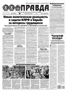 Правда 54-2020