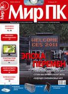 Журнал «Мир ПК» №02\/2011