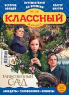 Классный журнал №15\/2020