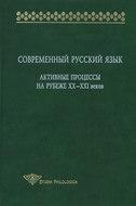 Современный русский язык. Активные процессы на рубеже XX-XXI веков