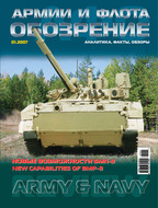 Обозрение армии и флота №1\/2007