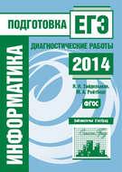 Информатика. Подготовка к ЕГЭ в 2014 году. Диагностические работы